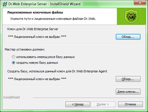 В поле Ключ для Dr.Web Enterprise Server нажмите на кнопку Обзор